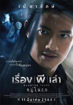 本日、タイで公開予定のホラ―作品「ホーンテッド・テールズ(ルアン ピー ラオ)」