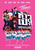 本日、タイで公開予定のCGM48出演コメディー「ハーオ・ペーン・チャー ヤー・ケーン・ノーン」