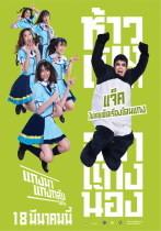 現在、タイで公開中のCGM48出演コメディー「ハーオ・ペーン・チャー ヤー・ケーン・ノーン」のMV