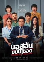 本日、タイで公開予定のコメディー「マイ・ボス・イズ・ア・シリアル・キラー」