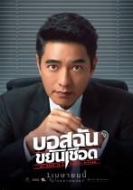 現在、タイで公開中のコメディー「マイ・ボス・イズ・ア・シリアル・キラー」のMV