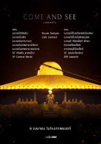 タイで、本日公開予定のドキュメンタリー「カム・アンド・シー (エーヒパットシコー)」