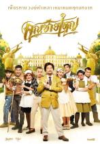 タイで、本日公開予定のコメディー「マスター・ペッタイ (クン・チャーイ・ヤイ)」