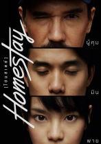 タイ映画「ホームステイ ボクと僕の100日間(ホームステイ)」/日本でDVDも発売