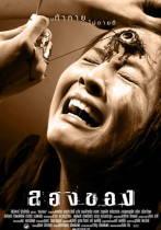 カリコレ2021で、タイのグロテスク・ホラー「三眼ノ村 黒魔術の章 (アート・オブ・ザ・デビル 2)」を上映