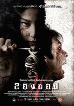 タイから、すごいグロテスク・ホラーがやって来た「三眼ノ村 輪廻の章 (アート・オブ・ザ・デビル 3)」