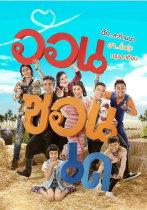 タイで、現在公開中のイサーン・コメディー「オーン・ソーン・デー」のMV「サーオ・ルーイ・ヤン・ロー」