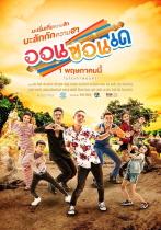 タイで、本日公開予定のイサーン・コメディー「オーン・ソーン・デー」