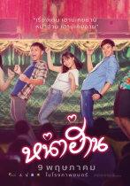 タイで、本日公開予定のイサーン・コメディー「ナー・ハーン」