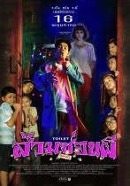 タイで、本日公開予定のホラー・コメディー「トイレ(スアム・ソーム・ピー)」