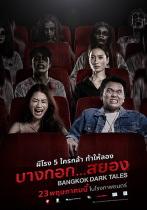 タイで、本日公開予定のホラー・オムニバス「バンコク・ダーク・テイルズ」