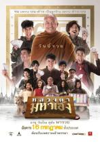 タイで、現在公開中の「ラッキー・プリースト」のMV「シア・ダーイ・コン・ターイ・マイ・ダイ・ファン」