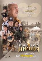 タイで、現在公開中の「ラッキー・プリースト」のMV「ルアン・ター・チャイ・ディー」