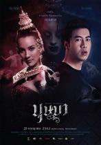 25日、タイで公開されたホラー「スピリット・オブ・ラーマーヤナ (ブッサバー)」