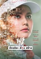 タイで、本日公開予定のドラマ作品「プローメー」