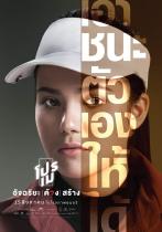 タイで、8月15日公開予定のゴルフものドラマ「プローメー」のMV