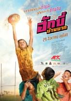タイで、本日公開予定のイサーン・コメディー「ハック・ビー」