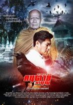 タイで、本日公開予定のホラー「コンターイ・タムブン」