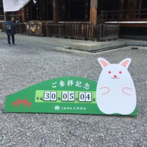 GWは奈良までお出かけ!