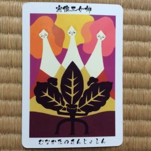 今日の神様カードのメッセージは?