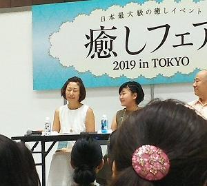 癒しフェア☆彡すみれちゃん講演会