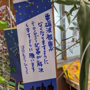 七夕祭り  R2/7/7