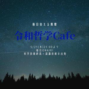 「日本にとってなぜ令和哲学カフェが必要なのか」