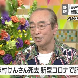 訃報 コメディアン志村けんさん逝く