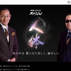 NHKスペシャル、タモリさんと山中教授の番組を見ました ☆-( ^-゚)v