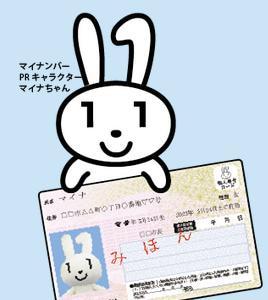 マイナンバーカードの受け取りに行ってきました (^ε^)♪