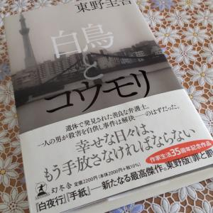 「 白鳥とコウモリ 」・・・2度読んでも、やっぱり面白かったです (*´ー`*)