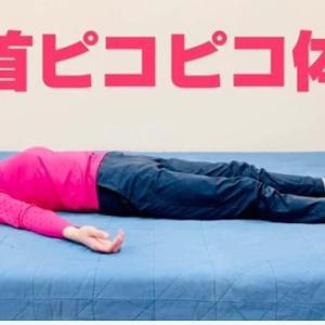 むくみを解消したいなら着圧ソックスから枕に変えよう!【三木市整体】