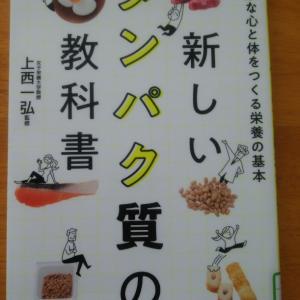 新しいタンパク質の教科書(上西一弘)他
