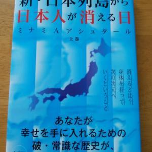 新・日本列島から日本人が消える日/2020年2月読書メーター