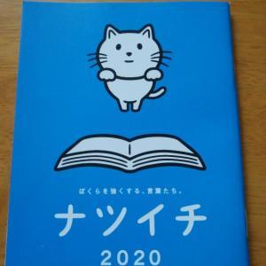 ナツイチ2020の小冊子/6月の読書メーター