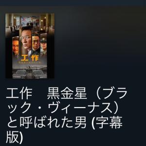 韓国映画 工作 黒金星ほか