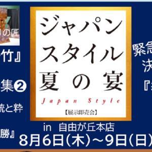 ジャパンスタイル夏の宴
