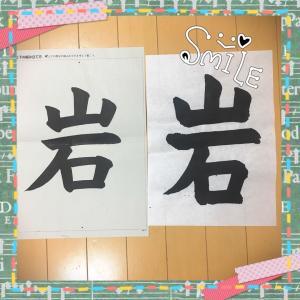 ♪小学4年書写授業〜岩〜♪