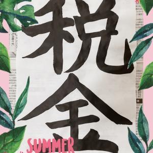 ♪夏休みの宿題☆習字に苦戦♪