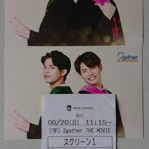 2gether THE MOVIE 10LOVE&その他もろもろ