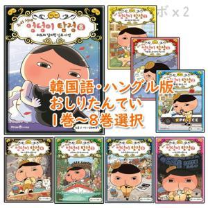 絵本ハングル・韓国語 すいりのてんさい おしりたんてい 1~8巻UPしました。