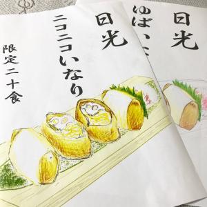 """日光名物""""ニコニコいなり""""のチョークアート看板"""