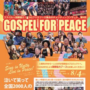 いよいよ Gospel For Peace 2019♪