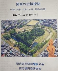 近畿:和歌山県の紀氏の拠点を探る・岩橋型石室