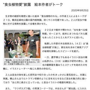 咲くやこの花館「虫を食べる植物展」でのイベントが大阪日日新聞の記事に