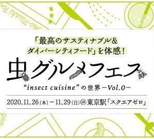 東京駅に昆虫食がやってくる「虫グルメフェスVol.0」