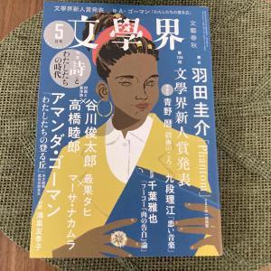文學界5月号に椎名誠さんのSF最新作『階層樹海』の書評を寄稿しました