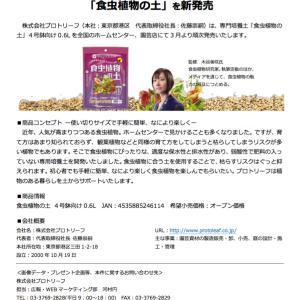 木谷美咲監修「食虫植物の土」が発売されました