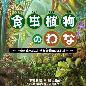 新刊絵本『食虫植物のわな』がAmazonで予約開始になりました。