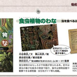絵本『食虫植物のわな』、新刊案内で紹介されています